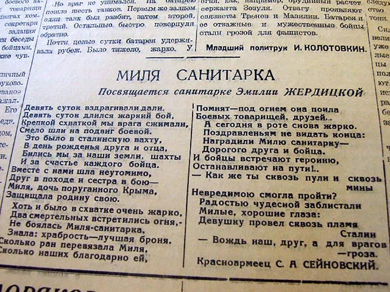Память о санинструкторе в архиве газеты.