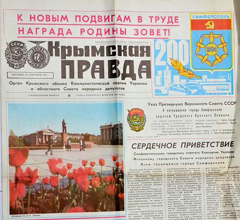 К 200-летию крымская столица награждена орденом Трудового Красного Знамени. А вот так город поздравила наша газета.